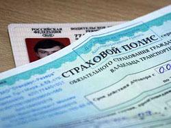 Россияне стали экономить на полисах ОСАГО