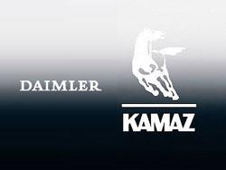 Daimler Камаз