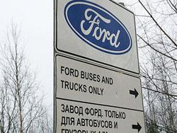 Рабочие российского завода Ford уволились в знак протеста
